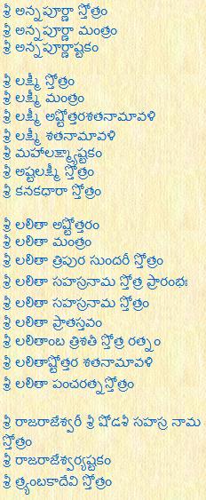Teluguvaramandi net#telugu#andhrapradesh#bhakti#lakshmi#vishnu