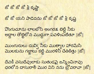 Telugu lo patalu