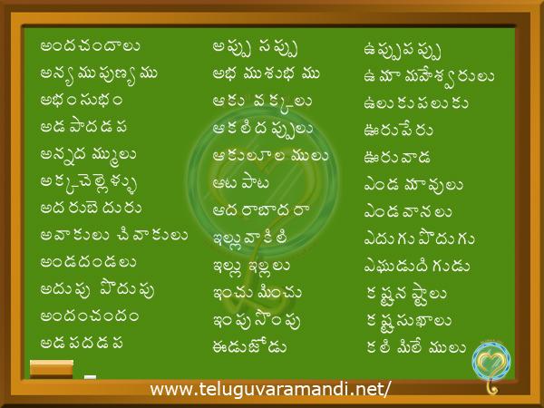 Teluguvaramandi net#alphabets#poems#words#riddles#rhymes#telugu#sanskrit