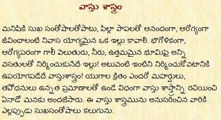Teluguvaramandi.net#telugu#andhrapradesh#vastu#sastram